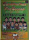 コンビネーションプロサッカー「エクストリーム編」最終攻略