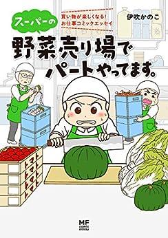 [伊吹 かのこ]のスーパーの野菜売り場でパートやってます。 買い物が楽しくなる!お仕事コミックエッセイ<スーパーの野菜売り場でパートやってます。>