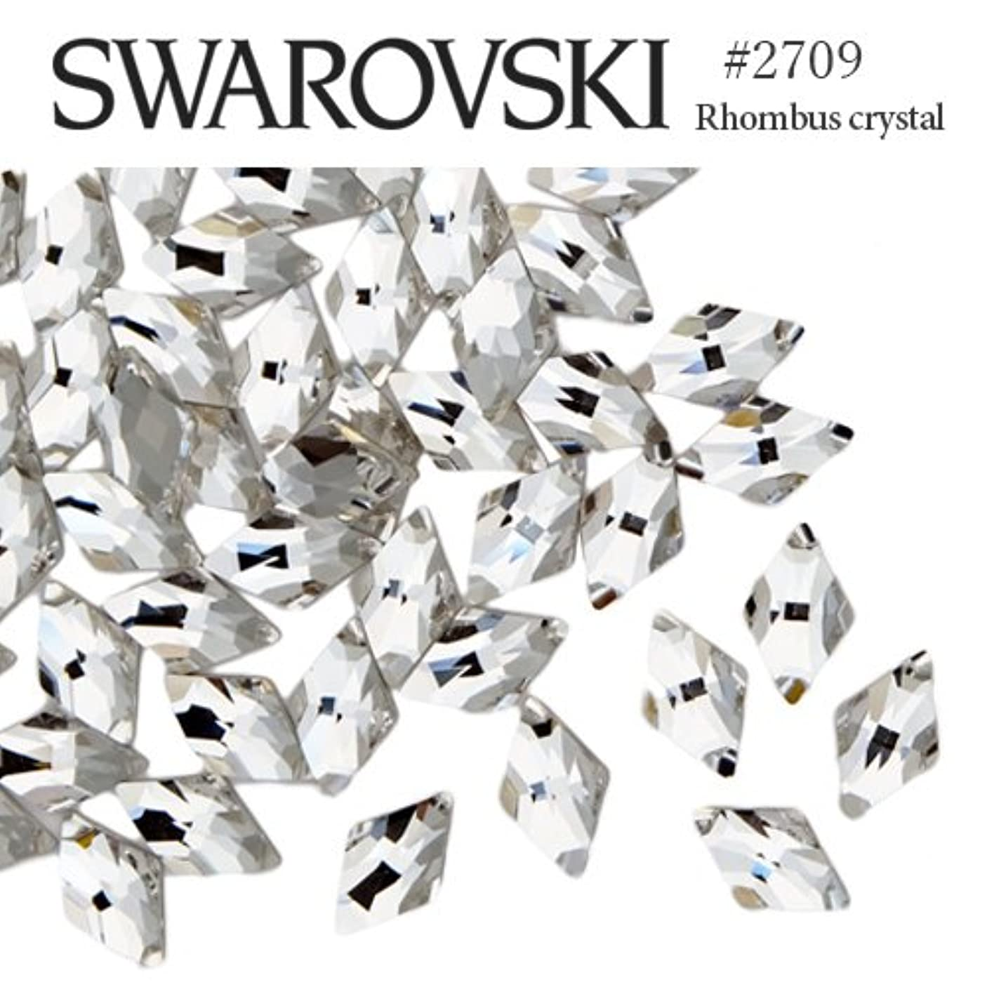 ブリードロック蒸し器スワロ #2709 ダイヤ/ロンバス (ひし形) [クリスタル] 3粒入り スワロフスキー ラインストーン