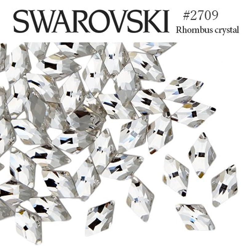 噴火素子融合スワロ #2709 ダイヤ/ロンバス (ひし形) [クリスタル] 3粒入り スワロフスキー ラインストーン