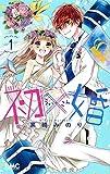 初×婚 1 (りぼんマスコットコミックス)