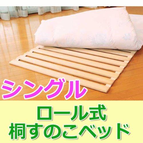 【シングル】丸めて収納でき省スペース!★天然木 ロール式桐すのこベッド★