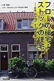 フローの住宅・ストックの住宅: 日本・アメリカ・オランダ住宅比較論
