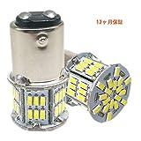 HooMoo 3014MD (S25 1157 BAY15D P21) LEDバルブ S25 ダブル 汎用 変換 超高輝度 54連SMD ブレーキランプ テールランプ バックランプ ウインカー ランプ コーナーランプ 12V 24V ホワイト 6000-6500K 2個セット
