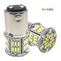 HooMoo 3014MD (S25 1157 BAY15D P21) LEDバルブ S25 ダブル 汎用 変換 超高輝度 54連SMD ブレーキランプ テールランプ バックランプ ウインカー ランプ コーナーランプ 12V/24V ホワイト 6000-6500K 2個セット