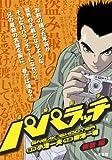 盗撮影手パパラッチ 裸者編 (キングシリーズ 漫画スーパーワイド)