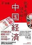 「故事成語で読み解く 中国経済」販売ページヘ