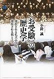 〈お受験〉の歴史学 選択される私立小学校 選抜される親と子 (講談社選書メチエ)