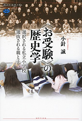 『〈お受験〉の歴史学 選択される私立小学校 選抜される親と子』 私立小学校を知れば日本の教育が見えてくる
