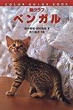 ベンガル—猫クラブ (カラー・ガイド・ブック)