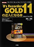 「B's Recorder GOLD 11」の達人になる本 (I・O BOOKS)