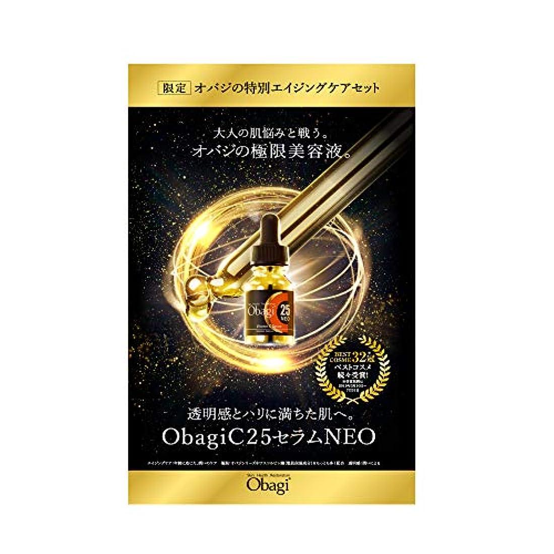 モネ苦しみ運命Obagi(オバジ) オバジの特別エイジングケアセット(3点サンプルセット)