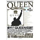 Queenで英語マスター (歌う英会話シリーズ)