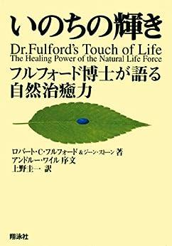 [Robert C. Fulford, Gene Stone]のいのちの輝き
