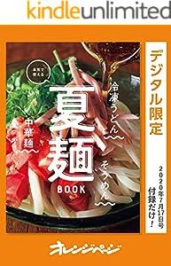 本気で使える 夏麺BOOK オレンジページ 付録だけ!