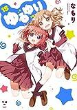 ゆるゆり (15) (百合姫コミックス)