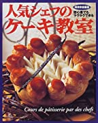 人気シェフのケーキ教室―初心者でもラクラクできる (別冊家庭画報)