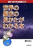 世界の星空の見かたがわかる本―藤井旭の天体観測入門