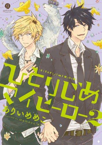 ひとりじめマイヒーロー (2) (IDコミックス gateauコミックス)の詳細を見る