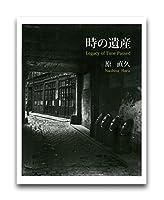 台湾国立歴史博物館 「原直久:時の遺産」展 図録