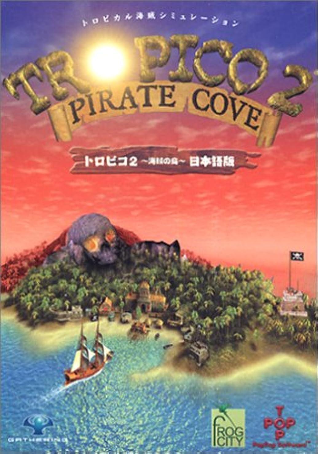 モードインレイスチュワードトロピコ 2 ~海賊の島~ 日本語版