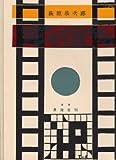 近代文学館〈特選 〔22〕〉死刑宣告—名著複刻全集 (1971年)