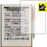 防気泡 防指紋 反射低減保護フィルム Perfect Shield 電子ノート WG-S30 WG-S50 日本製