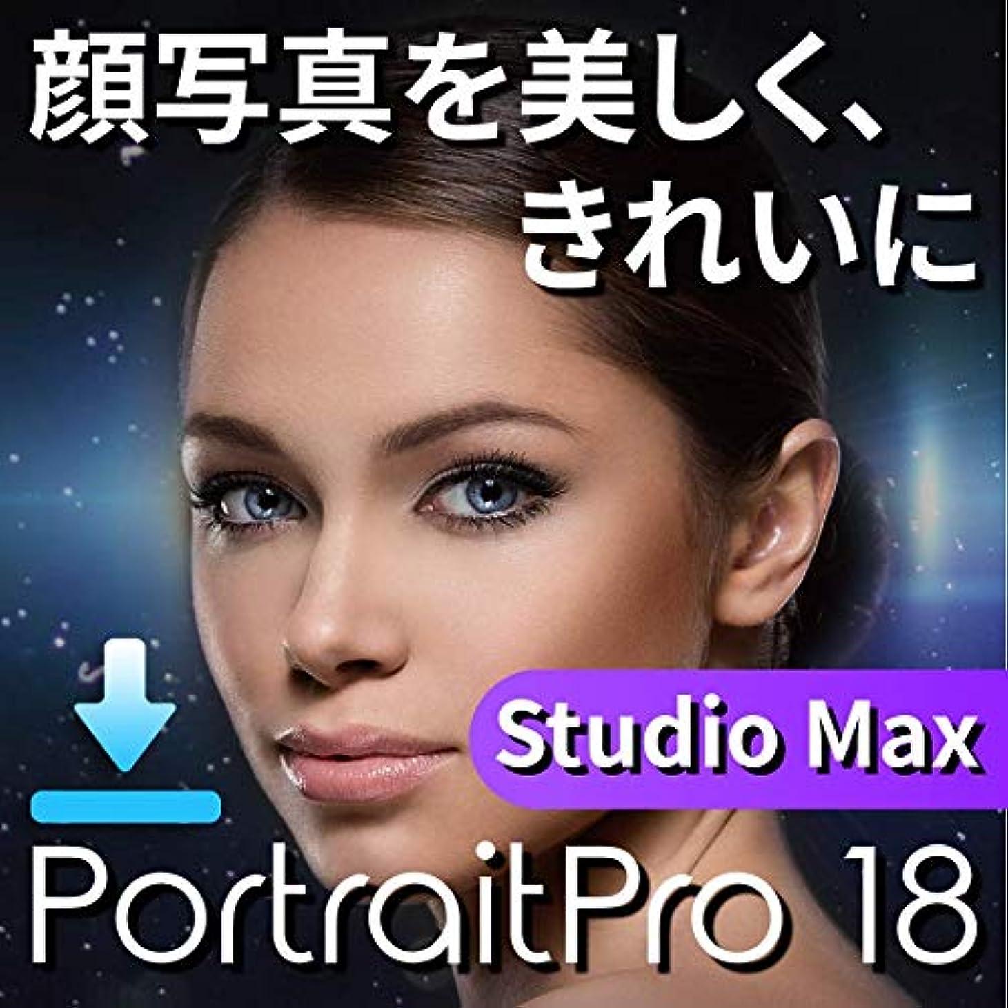 光電物質滞在PortraitPro Studio Max 18|ダウンロード版
