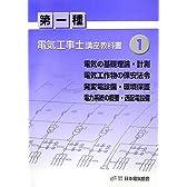 第一種電気工事士講座教科書〈1〉電気の基礎理論・計測 電気工作物の保安法令 発変電設備・環境保護 電力系統の概要・送配電設備
