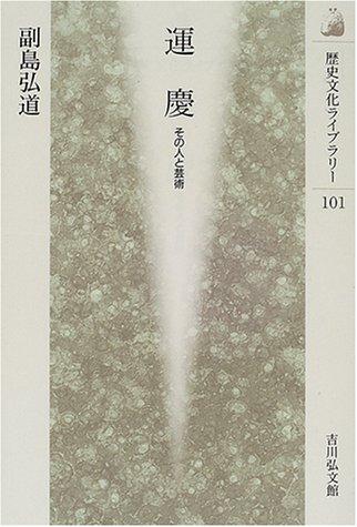 運慶―その人と芸術 (歴史文化ライブラリー)の詳細を見る