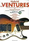 ソロギターのためのベンチャーズ名曲集 ハイブリットベンチャーズ 模範演奏CD&タブ譜付