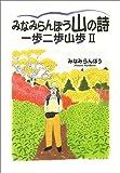みなみらんぼう山の詩―一歩二歩山歩〈2〉 (一歩二歩山歩 (2))