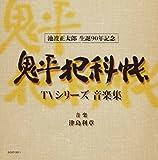 鬼平犯科帳 TVシリーズ 音楽集 画像