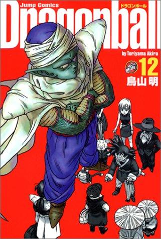 ドラゴンボール―完全版 (12) (ジャンプ・コミックス)