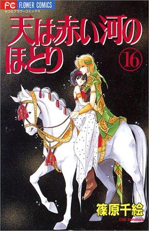 天(そら)は赤い河のほとり (16) (少コミフラワーコミックス)