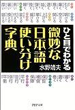 ひと目でわかる微妙な日本語使い分け字典 (PHP文庫)