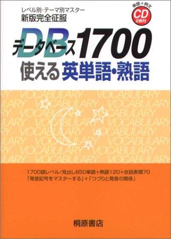 新版完全征服 データベース1700 使える英単語・熟語の詳細を見る