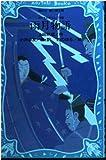 雨月物語―世にもおそろしい物語 (講談社 青い鳥文庫)