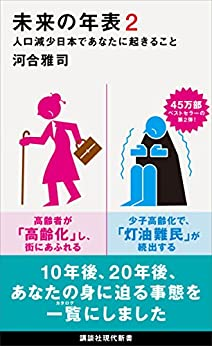 [河合雅司]の未来の年表2 人口減少日本であなたに起きること (講談社現代新書)