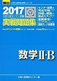 大学入試センター試験実戦問題集数学2・B 2017 (大学入試完全対策シリーズ)