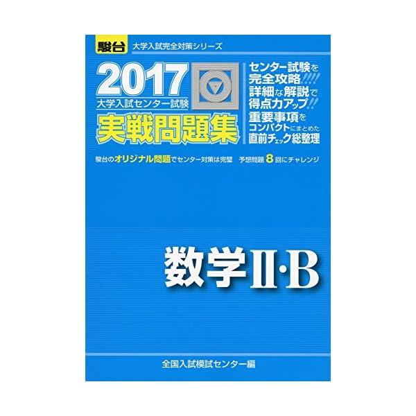 大学入試センター試験実戦問題集数学2・B 201...の商品画像