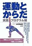 運動とからだ 実践プログラム編―「運動」と「からだ」の関係を知って「健康」になる実践法 (からだ読本)