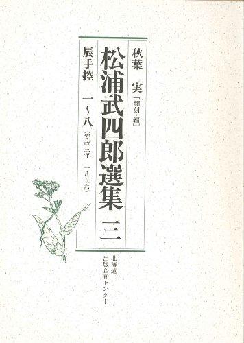 松浦武四郎選集〈3〉辰手控(1~8)安政三年(一八五六)