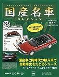 隔週刊国産名車コレクション全国版(298) 2017年 6/21 号 [雑誌]