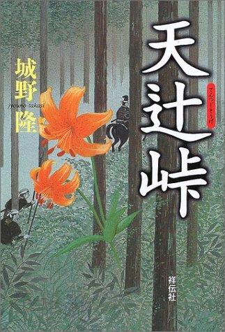 天辻峠―時代小説