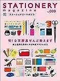 ステーショナリーマガジン no.9[雑誌] エイムック