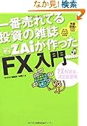 一番売れてる投資の雑誌ザイが作ったFX入門