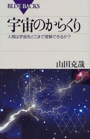 宇宙のからくり―人間は宇宙をどこまで理解できるか? (ブルーバックス)の詳細を見る