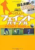 (リフティング王土屋健二の)サッカーフェイントバイブル(DVD付)