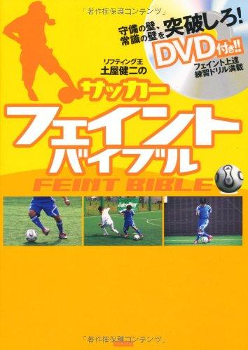 (リフティング王土屋健二の)サッカーフェイントバイブル(DVD付)の詳細を見る
